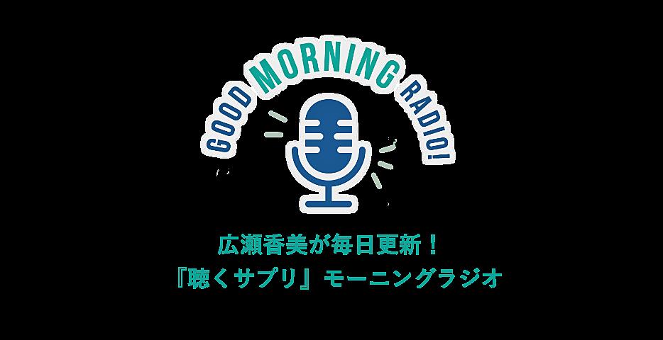 "Kohmi Hirose is updated daily! ""Listening supplement"" Morning Radio"