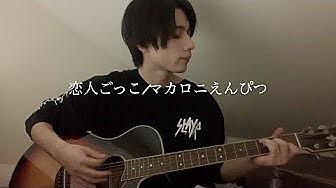 ギター 恋人 ごっこ 【楽譜】【ソロギターアレンジTAB】恋人ごっこ